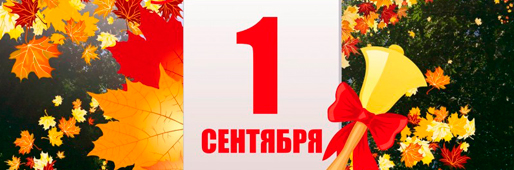 Торжественная линейка, посвященная Дню знаний, состоится 1 сентября 2020 года в 10:00