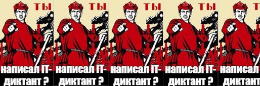 Ты написал Всероссийский диктант по информационным технологиям?